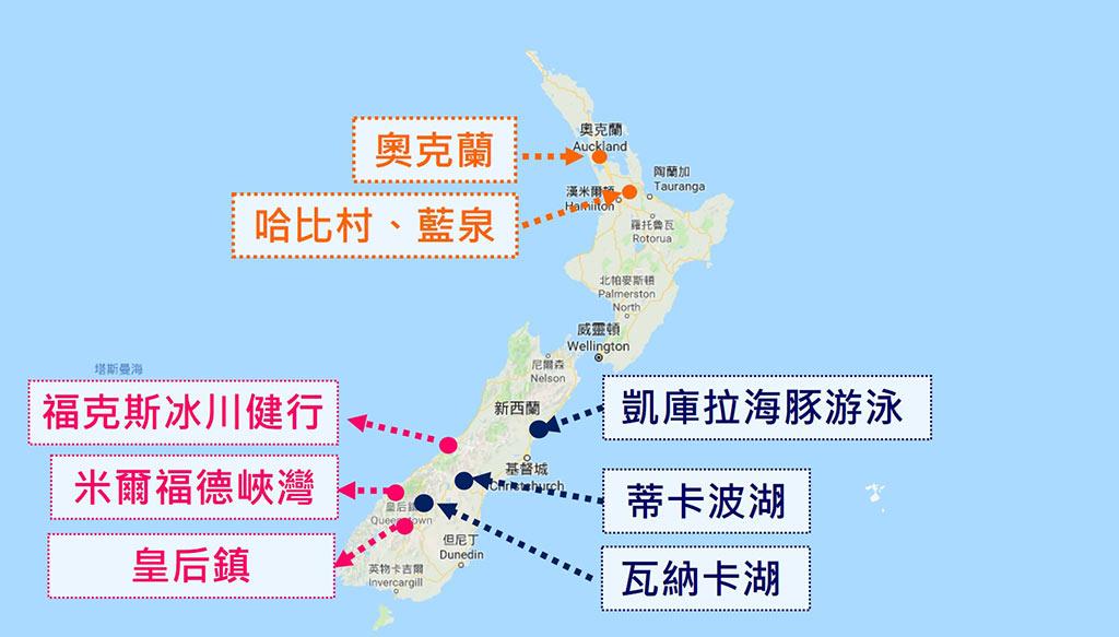 紐西蘭 北島 南島 景點地圖