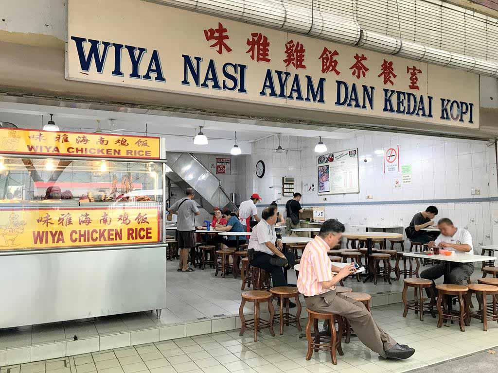 味雅海南雞飯茶餐廳 Wiya Nasi Ayam Dan Kedai Kopi