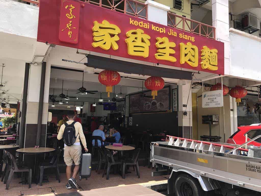 家香生肉麵 Kedai Kopi Jia Siang