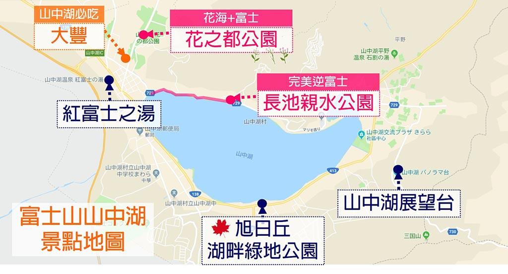 山中湖景點 地圖