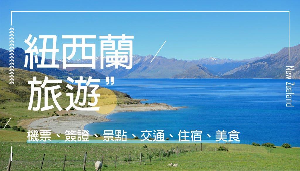 New-Zealand-travel