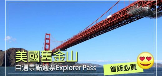 go-san-francisco-card-explorer-pass