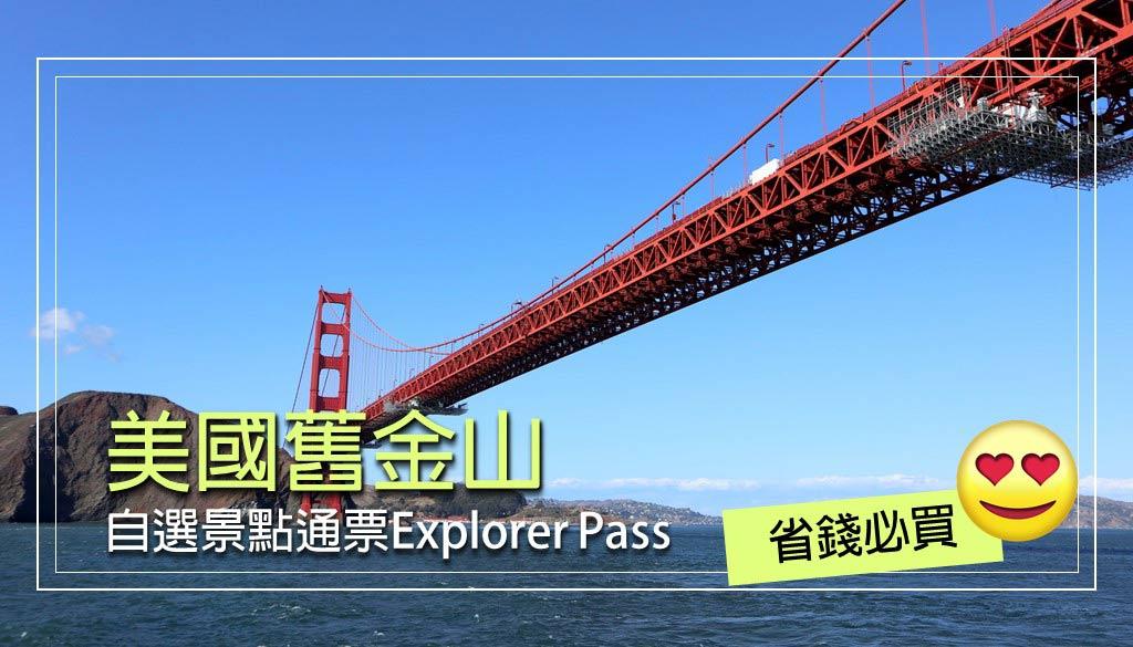 go-san-francisco-card-explorer-pass