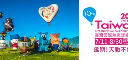 2020台灣國際熱氣球嘉年華