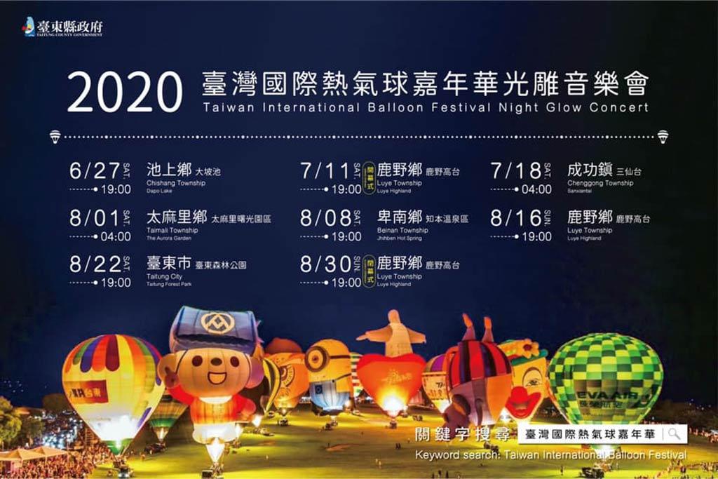 2020-台灣國際熱氣球嘉年華-光雕音樂會