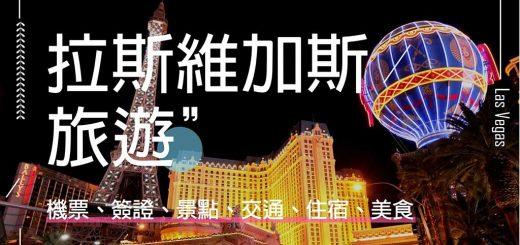 Las-Vegas-Travel