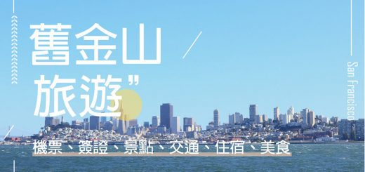San-Francisco-travel