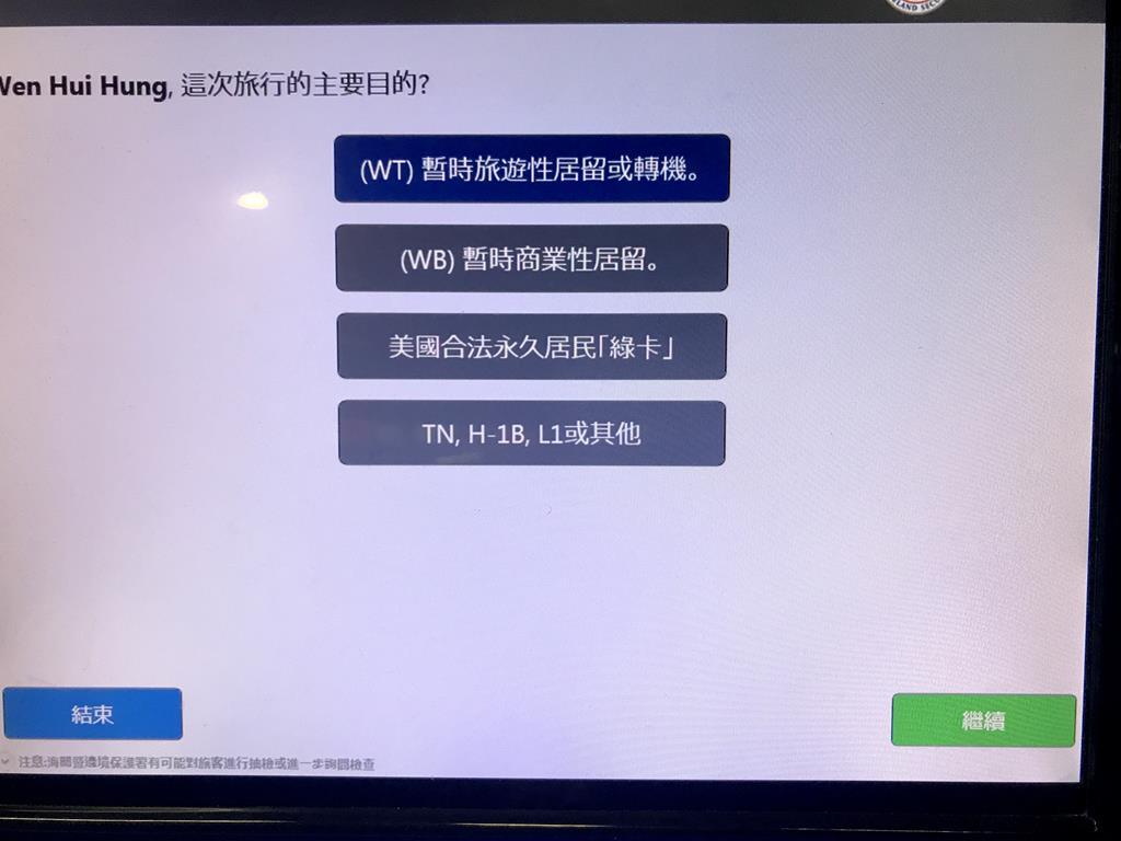 usa-airport-Automated-Passport-Control-(2)