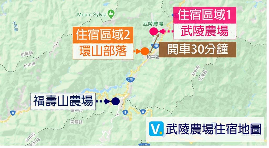 武陵農場-住宿區域-地圖