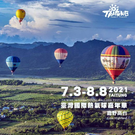 2021-台東-熱氣球