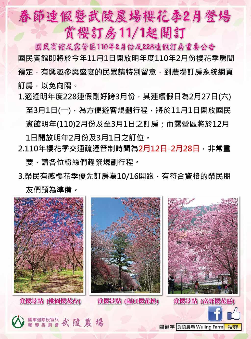 2021-武陵農場 住宿