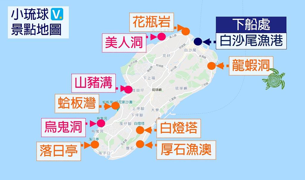 小琉球-景點-地圖