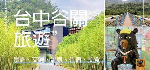 谷關-旅遊
