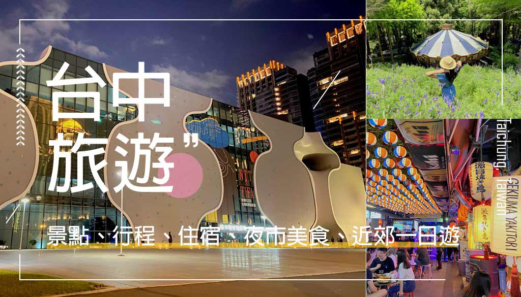 Taichung-travel