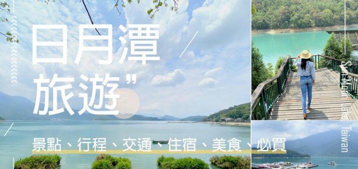 sun-moon-lake travel