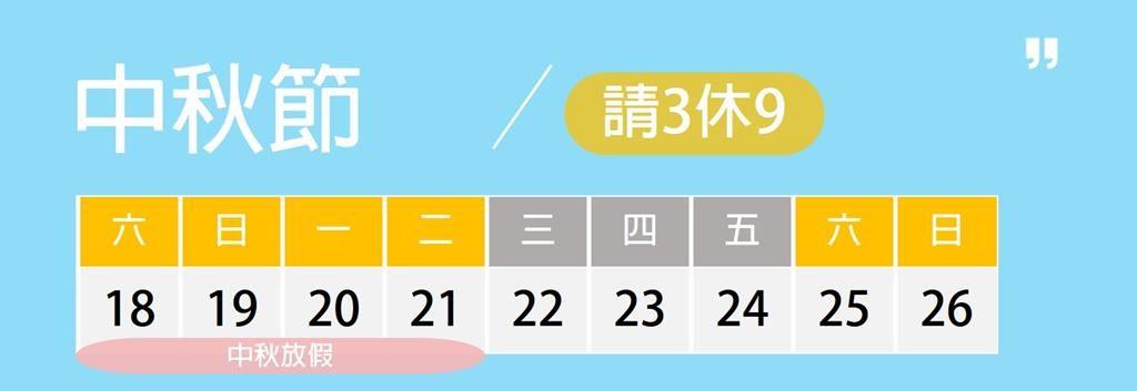 2021 中秋節