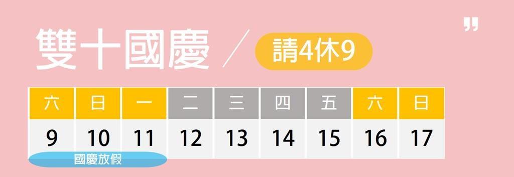 2021 雙十國慶