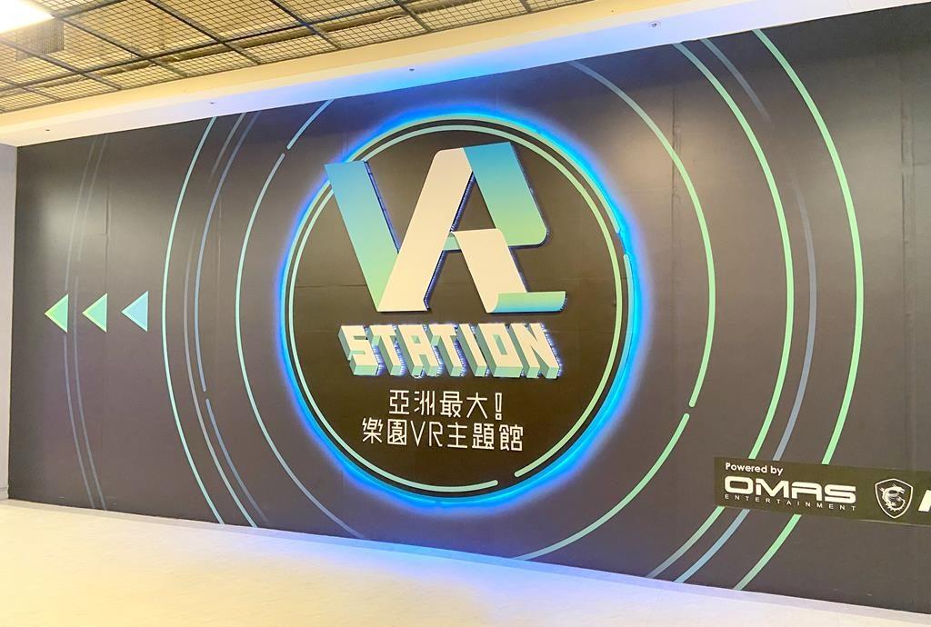 VR遊戲區