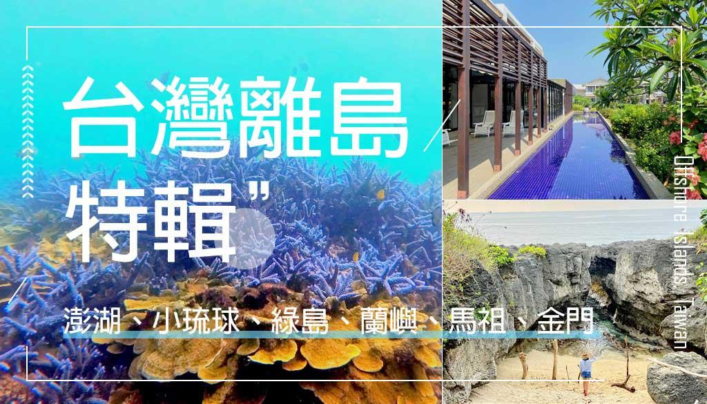 台灣-離島旅遊