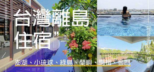 台灣-離島-住宿