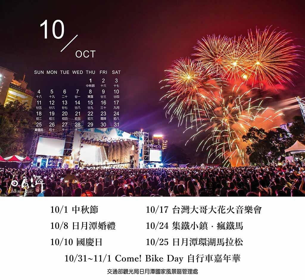 2020-日月潭花火節