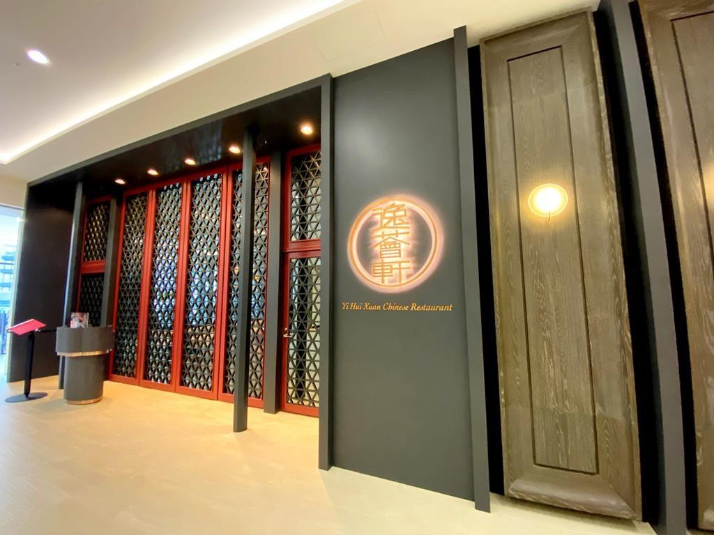 Yi Hui Xuan 逸薈軒