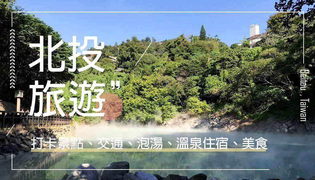 beitou-travel