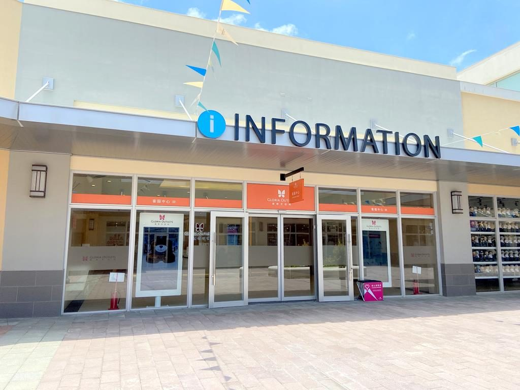 gloria outlets information center