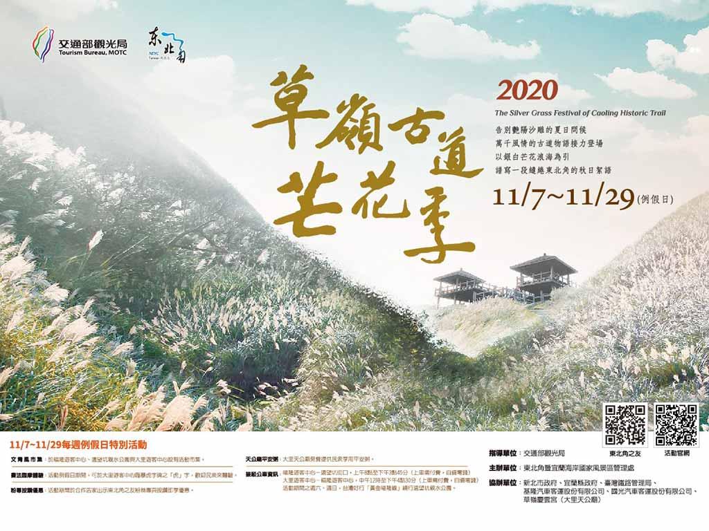 2020-草嶺古道-芒花季