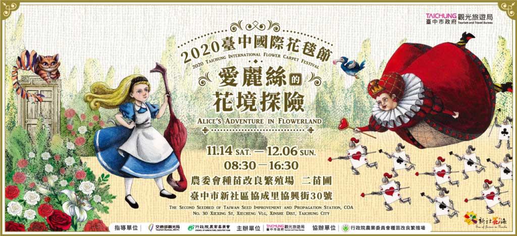 2020-新社-花海
