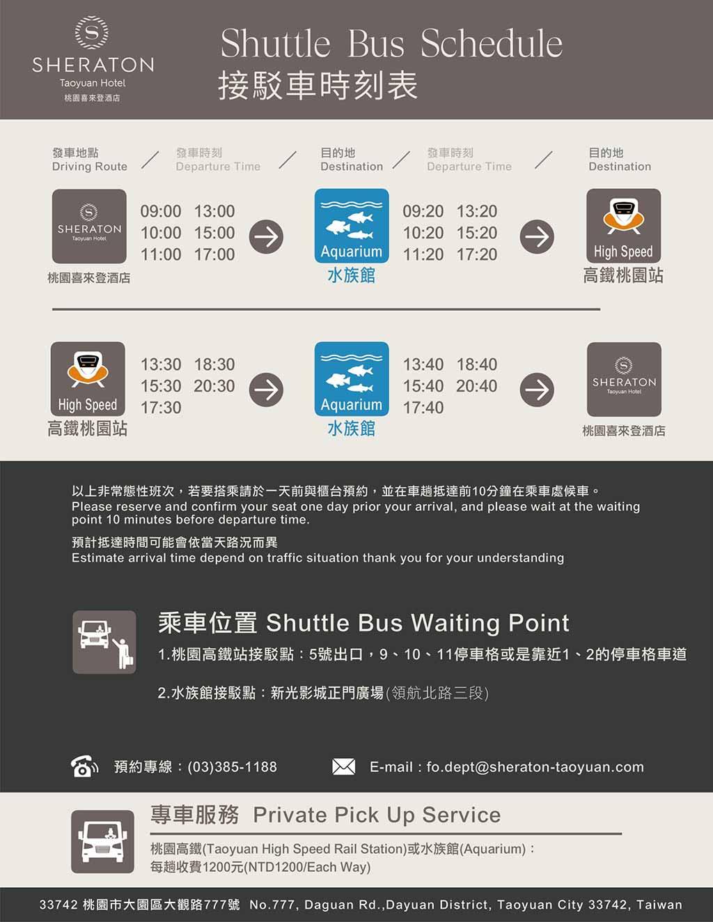 shuttle-bus-of-Sheraton-Taoyuan-Hotel