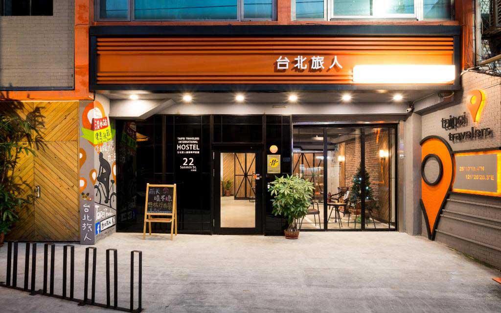 台北旅人國際青年旅館
