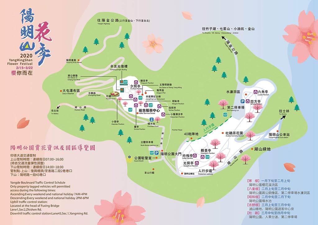 陽明山-櫻花-地圖