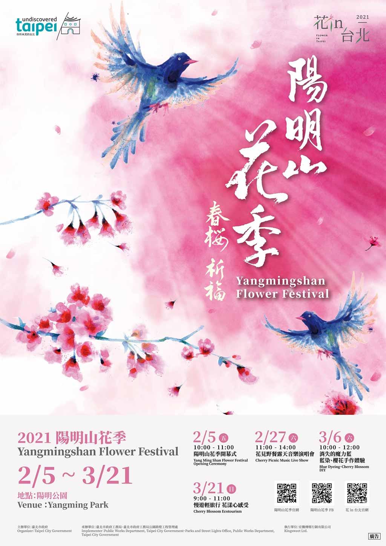 2021-陽明山-櫻花-日期