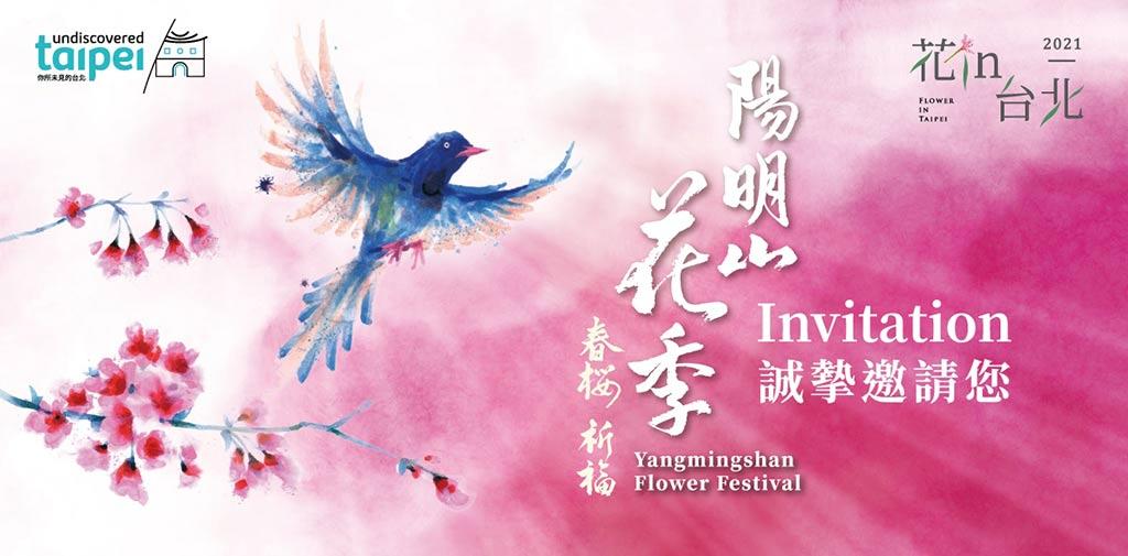 2021-陽明山-櫻花
