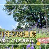 228-連假