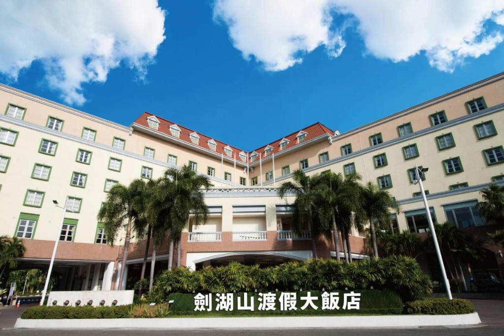 劍湖山渡假大飯店