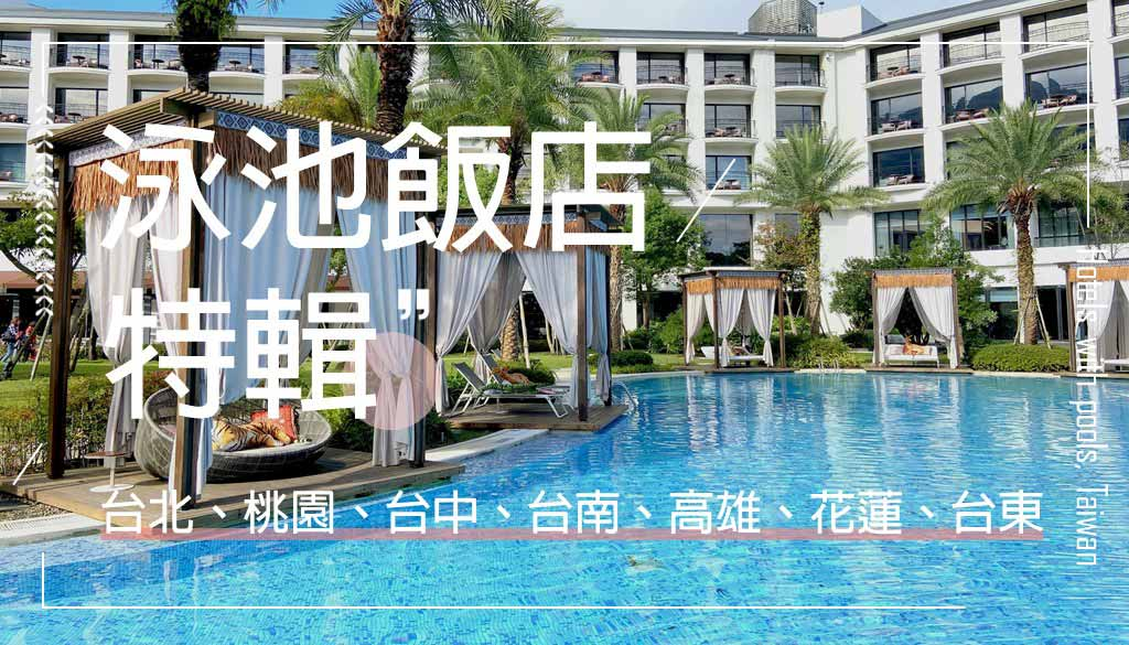 hotels-with-pools-in-taiwan