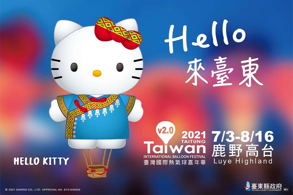2021 台東熱氣球