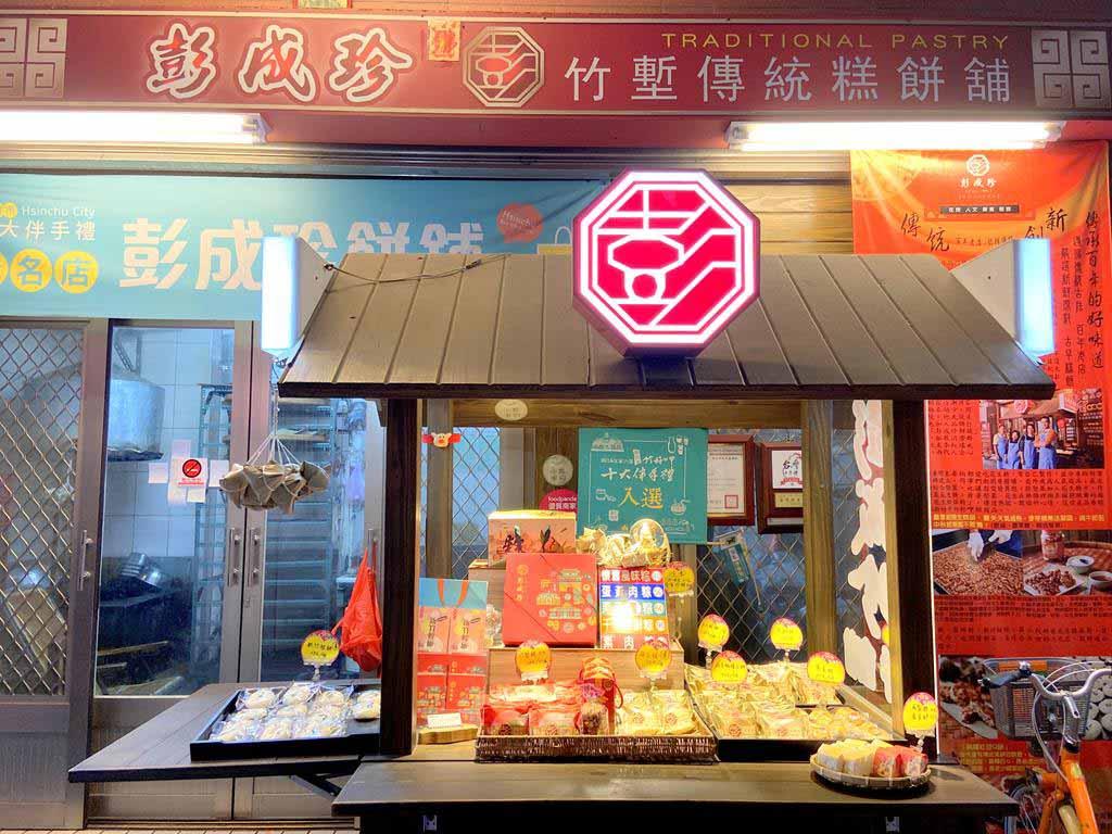 彭成珍餅舖