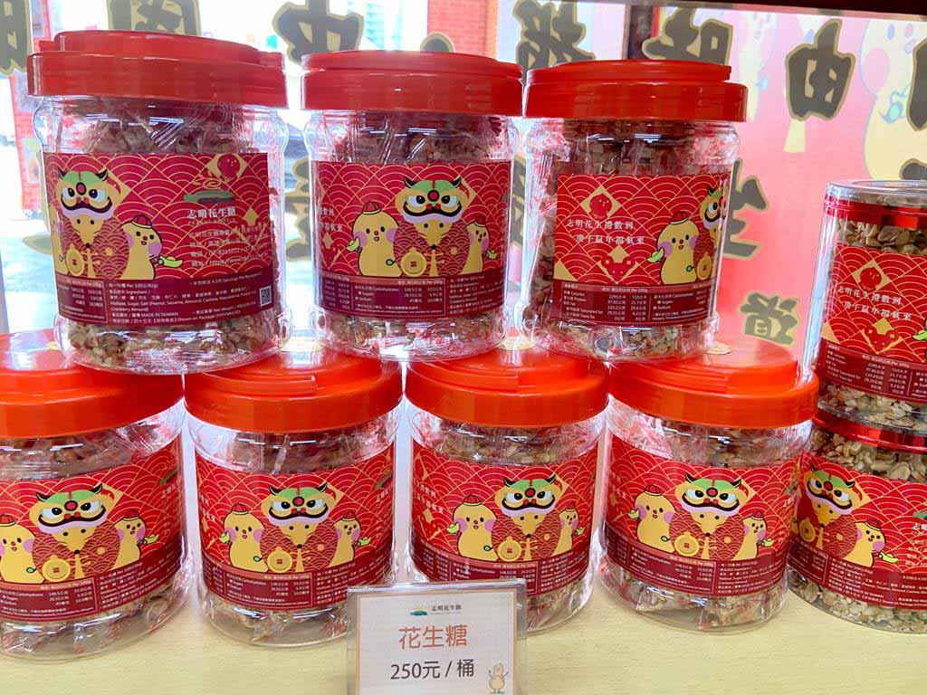 志明花生糖專賣店