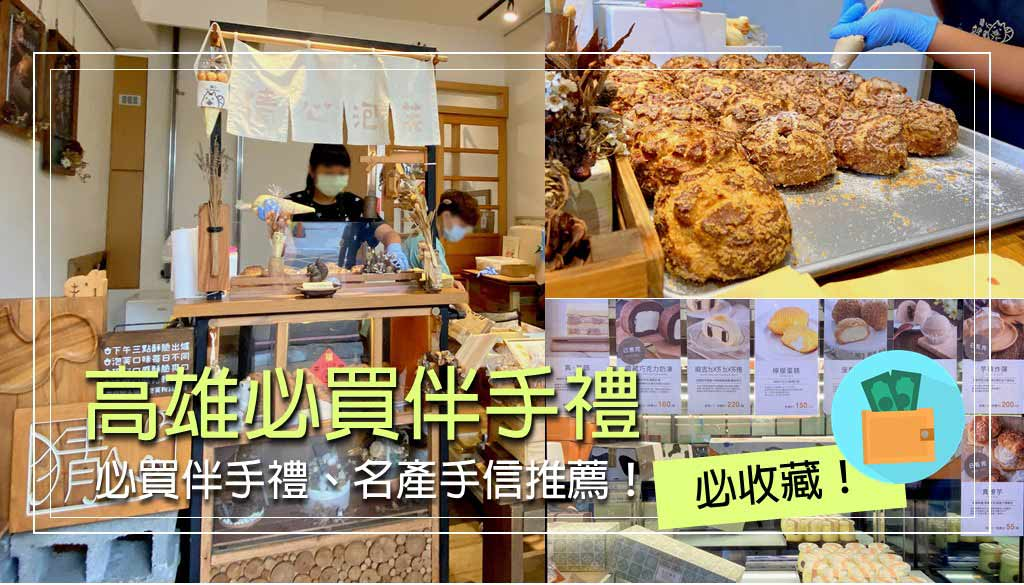 kaohsiung-must-buy-souvenirs