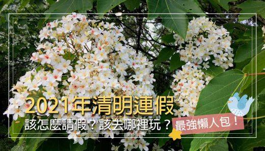 qingming-Festival