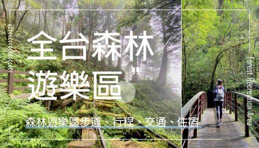 森林遊樂區