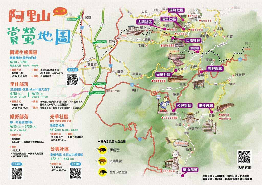 阿里山-螢火蟲-地圖