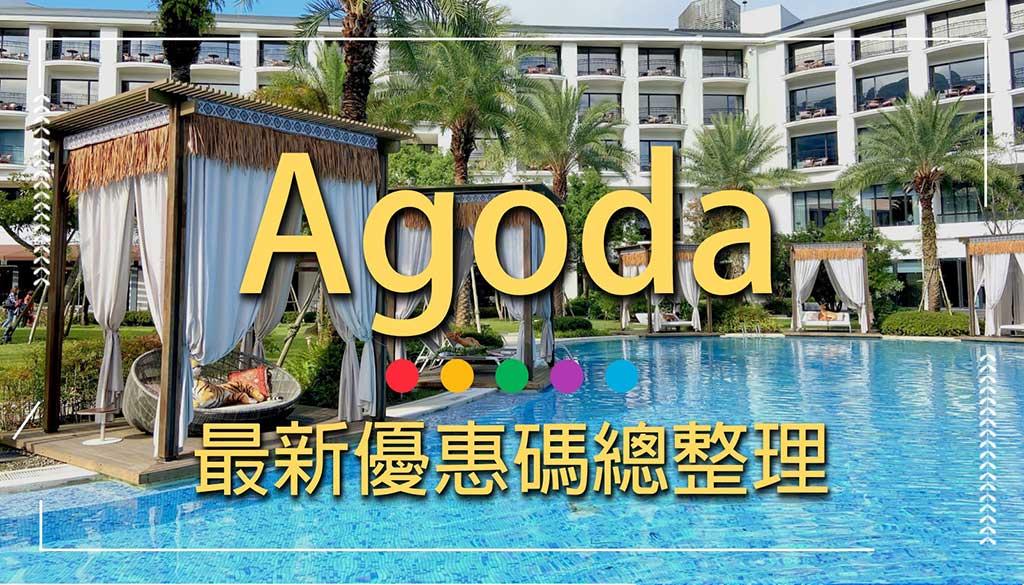agoda-優惠