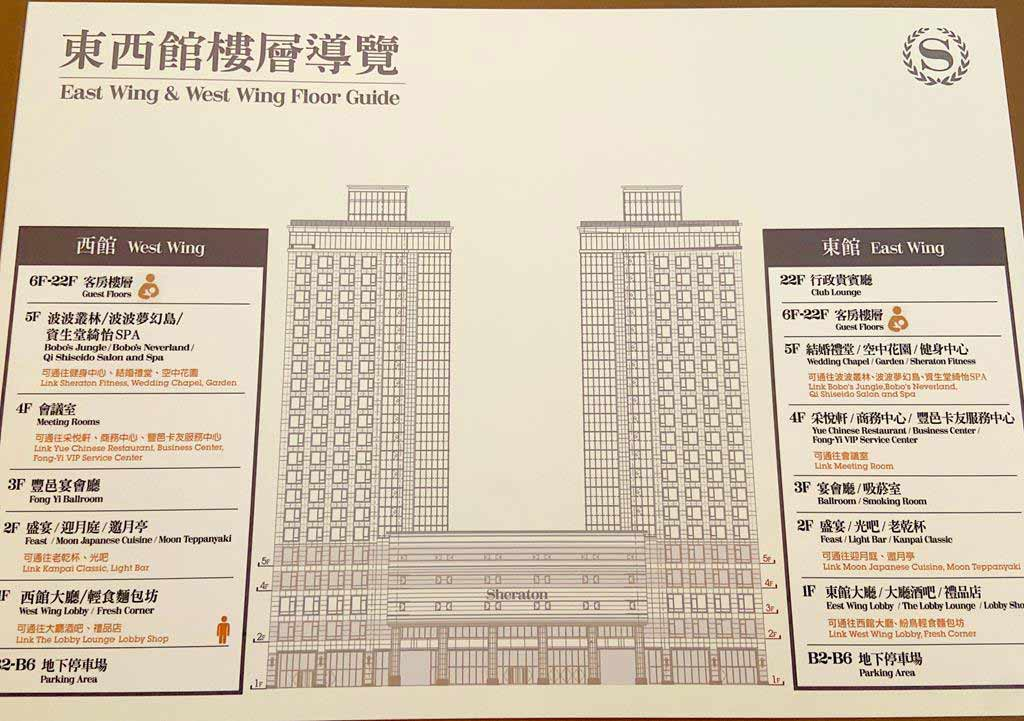 facilities-of-Sheraton-Hsinchu-Hotel
