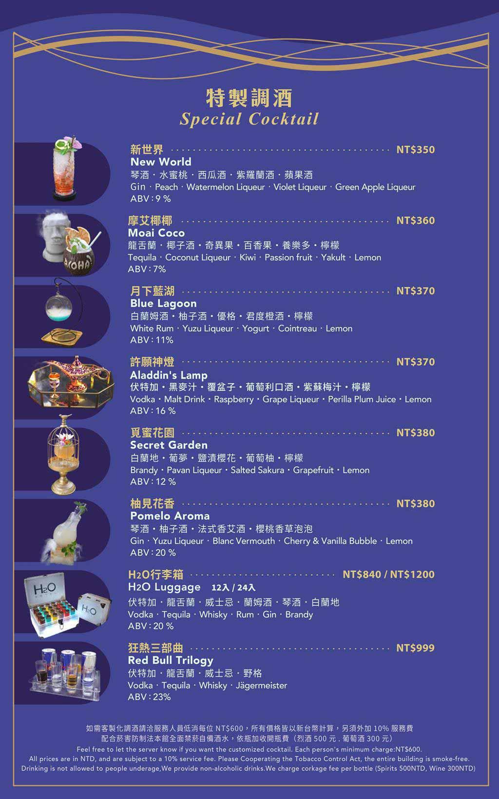 bar-menu-of-h2o-hotel