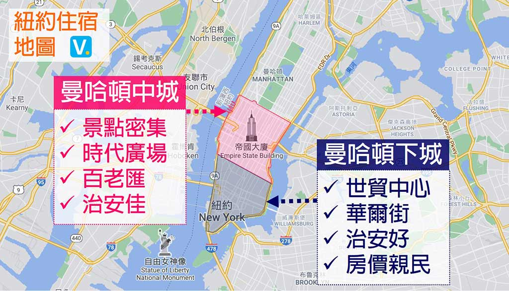 紐約-酒店-住宿-地圖