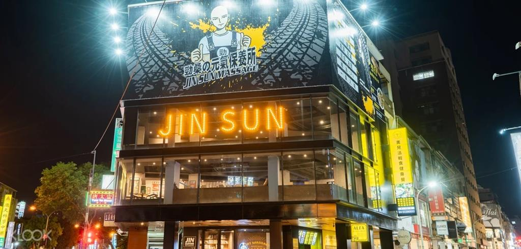 JIN SUN勁桑の元気保養所